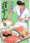音やん 15 (アクションコミックス)