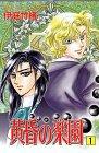 黄昏の楽園 1 (プリンセスコミックス)