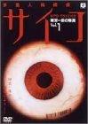 多重人格探偵サイコ?雨宮一彦の帰還? Vol.1(特別版) [DVD]