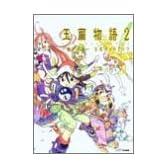 玉繭物語2 滅びの虫 公式ガイドブック