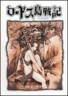 ロードス島戦記―ファリスの聖女 (2) (ニュータイプ100%コミックス)の詳細を見る