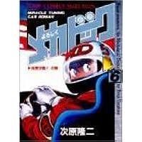 よろしくメカドック 6 (ジャンプコミックスセレクション)