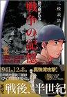 語り継がれる戦争の記憶(1) (講談社漫画文庫)