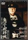 鬼平犯科帳 第7シリーズ《第1~3話収録》 [DVD]