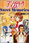 アンジェリークSweet Memories (Koei game comics)