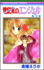 世紀末のエンジェル (3) (りぼんマスコットコミックス (1274))