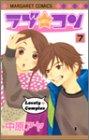 ラブ★コン (7) (マーガレットコミックス (3715))