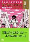 きらきらひかる―浪速美人監察医物語 (File2) (講談社漫画文庫)