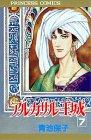 アルカサル-王城- (7) (Princess comics)