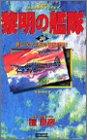 黎明の艦隊〈20〉第二次サボ島沖夜戦勃発! (歴史群像新書)