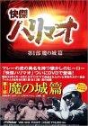 快傑ハリマオ DVD-BOX 第一部 魔の城篇