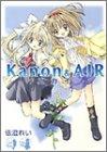 Kanon & AIRスカイ (角川コミックス)