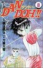 Dan Doh!! 8 (少年サンデーコミックス)
