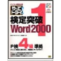 パソコン検定公認やってトライ!検定突破Word2000〈1〉P検4級準拠/MOUSにも対応 (「やってトライ!」シリーズ)