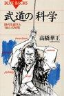武道の科学―時代を超えた「強さ」の秘密 (ブルーバックス)の詳細を見る