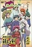 機動新撰組 萌えよ剣 其之四(限定版) [DVD]