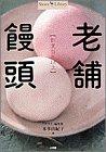老舗饅頭—創業百年以上 (Shotor Library)