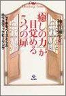 「癒しの力」が目覚める5つの扉―レイキをベースとしたホリスティックヒーリング