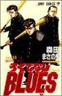 ろくでなしBLUES 33 (ジャンプコミックス)