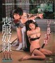 Abnormal Hunting 喪服妻奴隷XIX [DVD]