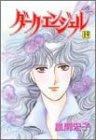 ダーク・エンジェル 19 (秋田コミックスエレガンス)