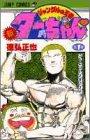 新ジャングルの王者ターちゃん (第1巻) (ジャンプ・コミックス)