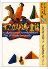 サアカスの馬・童謡 (少年少女日本文学館20)
