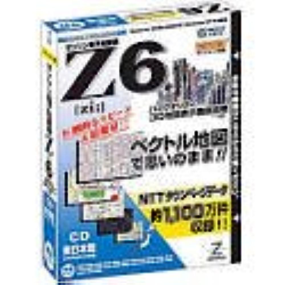 外側ストリームスパイゼンリン電子地図帳Z 6 CD東日本版