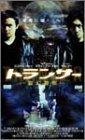 トランサー-霊幻警察- プレミアム・エディション [DVD]