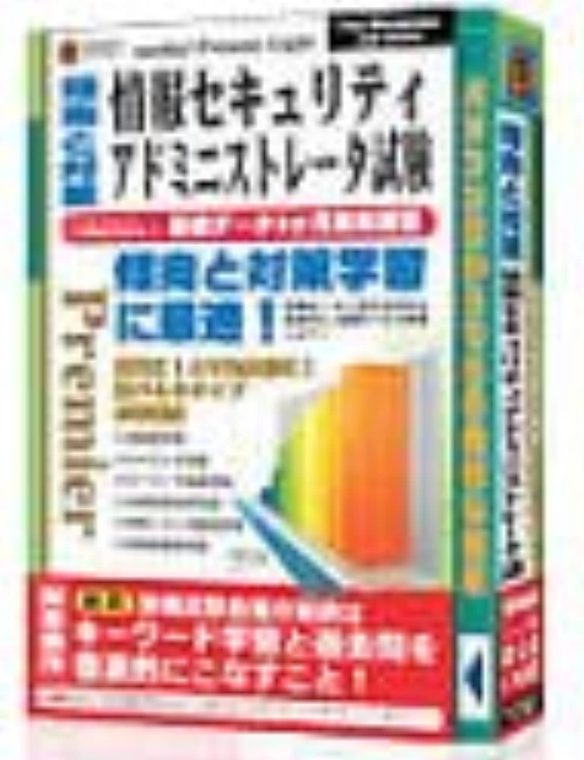 精神医学変装した割り当てるmedia5 Premier Light 情報セキュリティアドミニストレータ 6ヶ月保証版