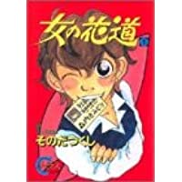 女の花道 1 (YOUNG YOUコミックス)