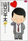 総務部総務課山口六平太 (第6話) (ビッグコミックス)