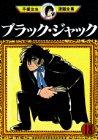 ブラック・ジャック(18) (手塚治虫漫画全集)