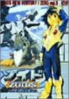 ゾイド新世紀/ゼロ 9 [DVD]