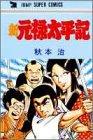 新元禄太平記 (ジャンプスーパーコミックス)