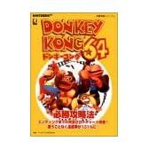 ドンキーコング64必勝攻略法 (NINTENDO64完璧攻略シリーズ)