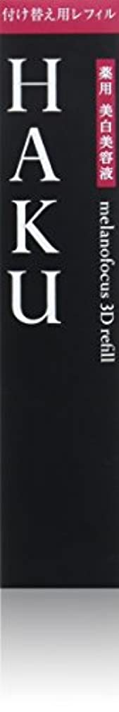 医薬品品揃え鳩HAKU メラノフォーカス3D (レフィル) 美白美容液 45g 【医薬部外品】