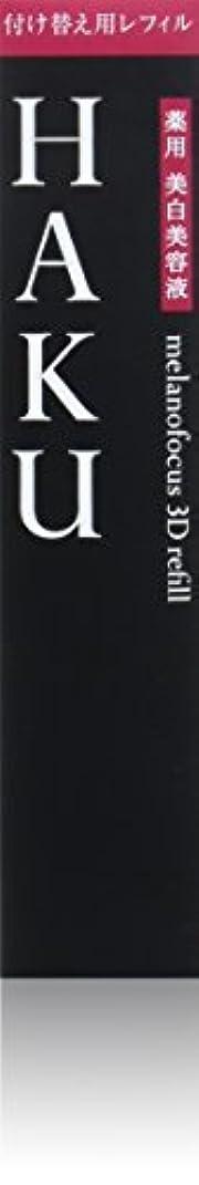 クルーズ自治的来てHAKU メラノフォーカス3D (レフィル) 美白美容液 45g 【医薬部外品】