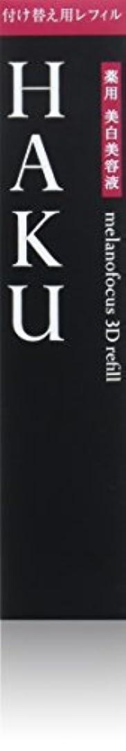 ペスト指紋薄めるHAKU メラノフォーカス3D (レフィル) 美白美容液 45g 【医薬部外品】
