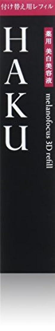 事実文化ブラウズHAKU メラノフォーカス3D (レフィル) 美白美容液 45g 【医薬部外品】