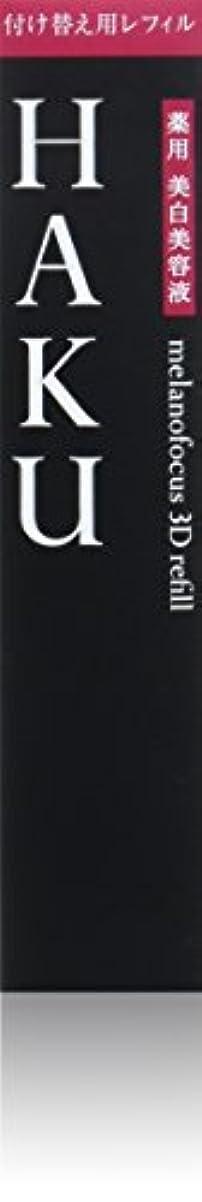 確立パラシュート徒歩でHAKU メラノフォーカス3D (レフィル) 美白美容液 45g 【医薬部外品】