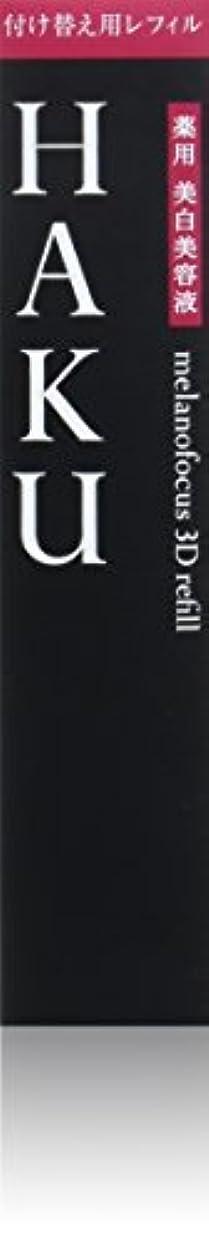 慈悲深い排泄するパキスタンHAKU メラノフォーカス3D (レフィル) 美白美容液 45g 【医薬部外品】