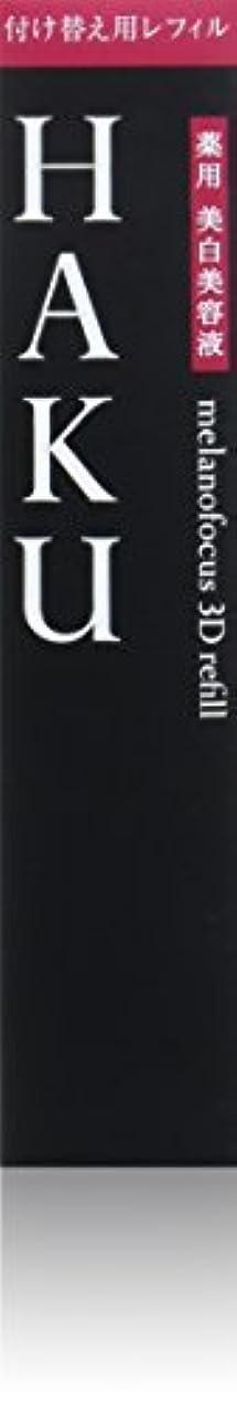 と闘う作成者増幅するHAKU メラノフォーカス3D (レフィル) 美白美容液 45g 【医薬部外品】