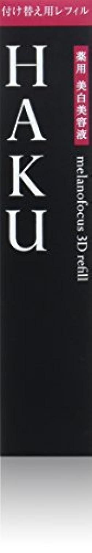 HAKU メラノフォーカス3D (レフィル) 美白美容液 45g 【医薬部外品】
