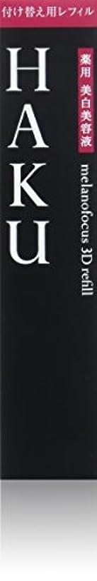 レギュラー韻畝間HAKU メラノフォーカス3D (レフィル) 美白美容液 45g 【医薬部外品】