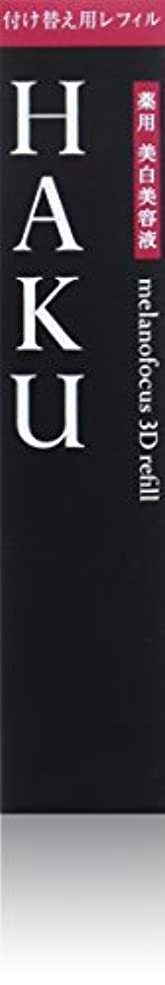 酔う腹痛ズームインするHAKU メラノフォーカス3D (レフィル) 美白美容液 45g 【医薬部外品】