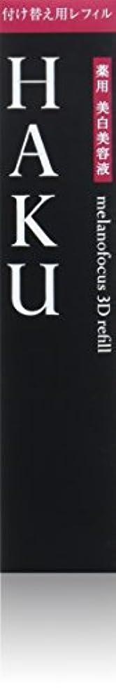 現実的最大のティッシュHAKU メラノフォーカス3D (レフィル) 美白美容液 45g 【医薬部外品】