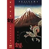 富嶽百景 FUJIYAMA [DVD]