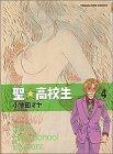 聖・高校生 (4) (ヤングキングコミックス)の詳細を見る
