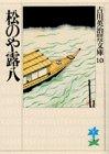 松のや露八 (吉川英治歴史時代文庫)